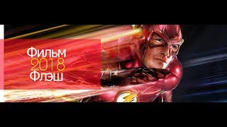 Флэш 2018 - Официальный трейлер HD - Смотреть онлайн Флэш