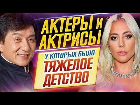 Актеры и актрисы, у которых было ОЧЕНЬ ТЯЖЕЛОЕ ДЕТСТВО // ДКино
