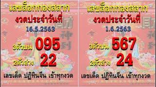 มาแล้วครับ!! เลขเด็ด ปฏิทินจีน เข้าทุกงวด ประจำวันที่ 16 มิถุนายน 2563,thailand lotto result 16/6/63