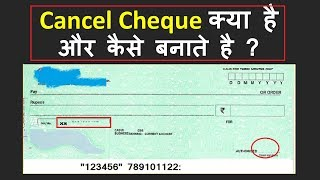 How to make a Cancelled Cheque ? कैंसिल चेक कैसे बनाये | CatchHow