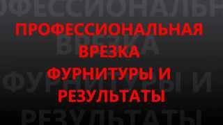 Лучшая установка дверей в ульяновске.(, 2015-11-22T20:20:03.000Z)