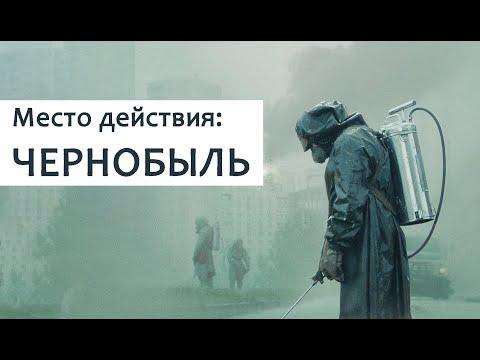 Чернобыль в Кино или Топ 5 Фильмов и Сериалов про Аварию на ЧАЭС