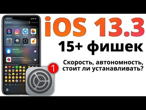 IOS 13.3 обзор — что нового и стоит ли обновляться?