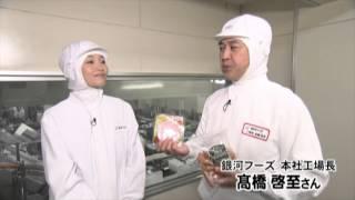 岩手県食の安全安心動画「みんなで考えよう食の安全安心」【食品の生産流通編】