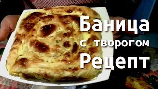 Болгарская БАНИЦА С ТВОРОГОМ / С ТЫКВОЙ рецепт пошагово