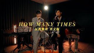 MC 張天賦 X 馮允謙 Jay Fung - How Many Times (反對無效 英文版)