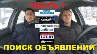 Подбор подержанных автомобилей в Беларуси. Часть 1. Поиск объявлений.