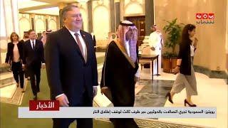 رويترز : السعودية تجري اتصالات بالحوثيين عبر طرف ثالث لوقف إطلاق النار