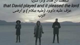 pentatonix Hallelujah lyrics مترجم للعربية