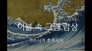 가쓰시카 호쿠사이(葛飾北斎)(1760.10.31 ~ 1849.05.10)- 이번 '이불 속...