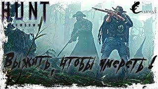 HUNT SHOWDOWN - Выжить, чтобы умереть в следующий раз!