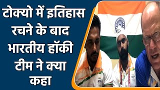 Tokyo Olympics 2021: Indian Hockey Team's Virtual Press Conference from tokyo   वनइंडिया हिन्दी