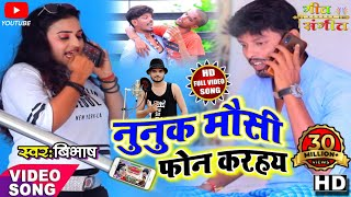 | Nunuk Mosi Phone Karahay | New Khortha Comdey Video Song 2020 | #Singer_Bibhash #Viralsong