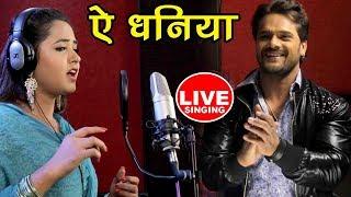 ऐ धनिया Khesari Lal, Kajal Raghwani Lagelu Horha Ke Chana Muqaddar Bhojpuri Song 2017