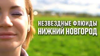 Незвездные флюиды. Нижний Новгород. Ида Галич