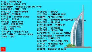 여름 댄스 가요 모음 (K-pop) Korean Summer Dance Song Collection