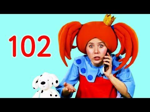 Поиграйка с Царевной - Зачем быть пунктуальным и как вызвать спасателей - Обучающее видео