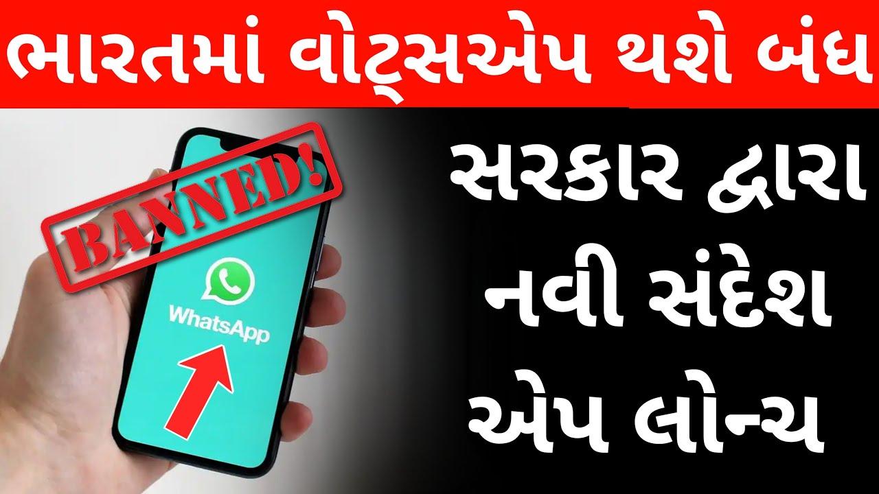 શું વોટ્સએપ થશે બંધ સરકારે કરી નવી સંદેશ એપ્લિકેશન લોન્ચ | WhatsApp ban in India | Prem ahir