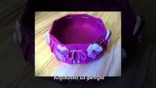 Из видео вы узнаете как сделать бумажные цветы, Корзинку из фетра и подсвечник своими руками(, 2015-08-23T11:34:33.000Z)