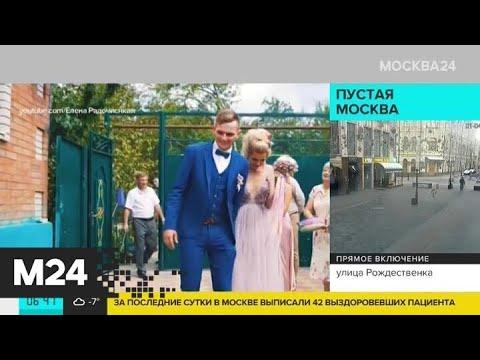 Минюст рекомендовал перенести свадьбы из-за коронавируса - Москва 24