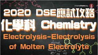 停課不停考 ─ 2020 DSE應試攻略【化學科】 Electrolysis - Electrolysis of Molten Electrolyte