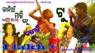 Kaniya magi ju tu comedy |Desia comedy|Koraputia Desia comedy| videos