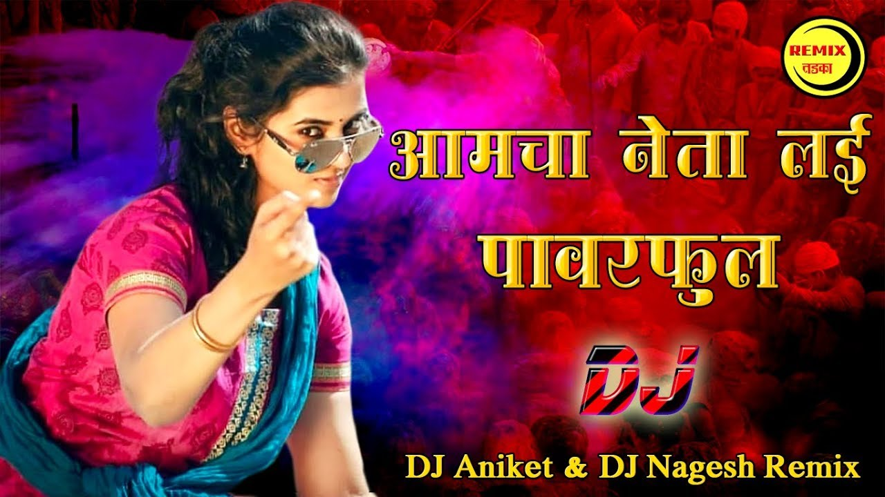 Amcha Neta Layee Powerful Dj Aniket Dj Nagesh Youtube