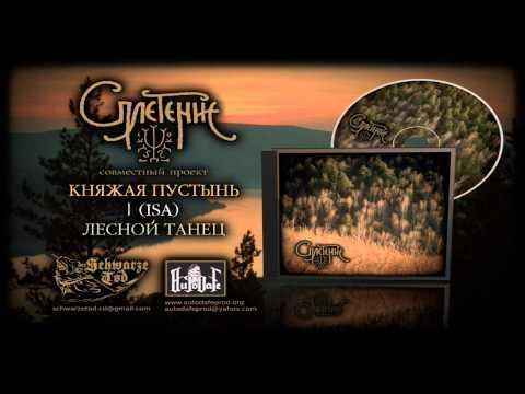Лесной Танец (Lesnoy Tanets) - Чёрная скала (Chyornaya skala)