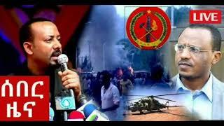 Ethiopia: አሁን የደርሰን በጣም ደስ የምል ቱኩስ መርጀ አለን ዘሬ.SEP..22.2018..