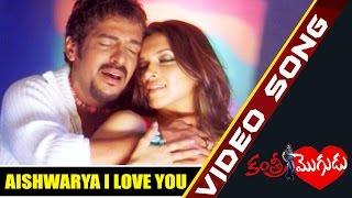 Aishwarya I Love You Video Song || Kantri Mogudu Movie || Upendra  || MovieTimeVideoSongs