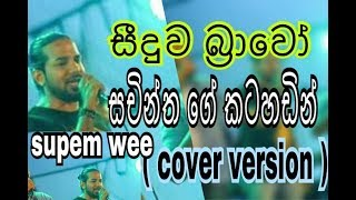 supem wee | sachintha devanarayama | cover song | seeduwa bravo | @chilaw | 2018.05.06