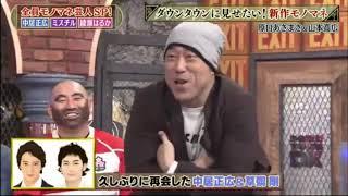 原口あきまさ&山本高広.
