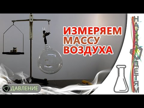 Как измерить массу воздуха/How to measure the mass of air