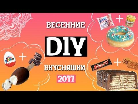 Веcенние DIY вкусняшки/...