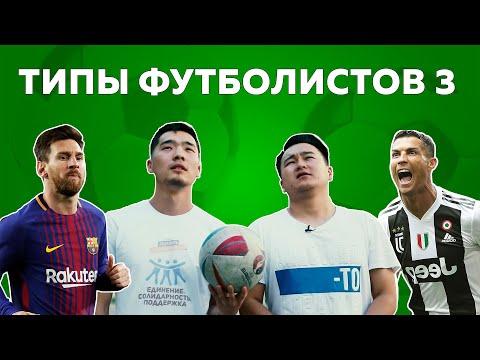 Типы футболистов 3