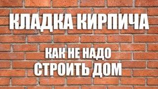 Строительство дома. Дом из кирпича.(Хрень!, 2012-11-07T20:53:56.000Z)