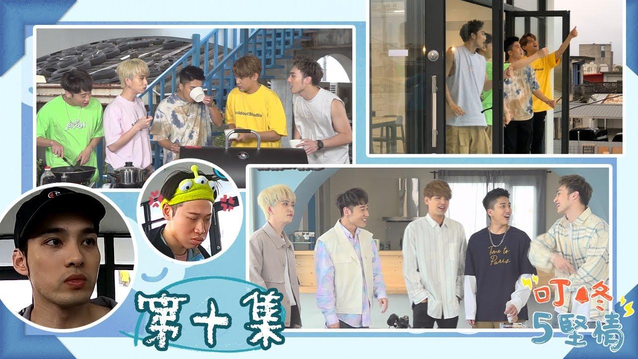 【叮咚五堅情】EP.10 叮咚五堅情感動最終回 五堅情要來拍攝MV了!?