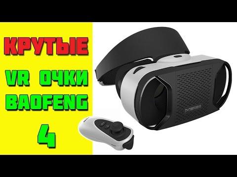 BAOFENG Mojing 4 - ПОЛНОЕ ПОГРУЖЕНИЕ В VR - Очки Виртуальной Реальности