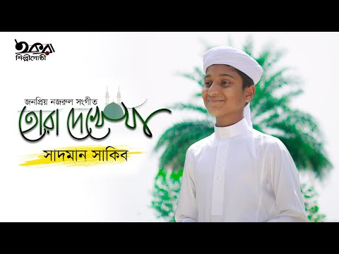 Tora Dekhe Ja Amina Mayer Kole Gojol Mp3 Lyrics Download তোরা দেখে যা আমিনা মায়ের কোলে