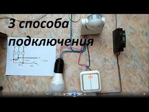 Как подключить датчик движения (3 способа)