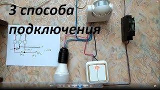 как подключить датчик движения и выключатель .  ( 2 нагрузки )