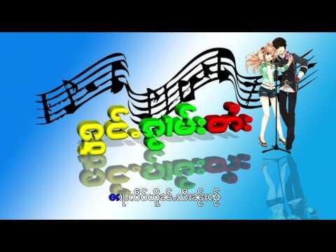 သꨤꨯေꨁꨣး sai laeng bang - zai kaw (tai karaoke)