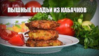 Пышные оладьи из кабачков — видео рецепт