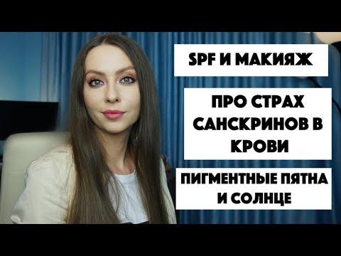 SPF и макияж; Про страх санскринов; Про пигментацию летом