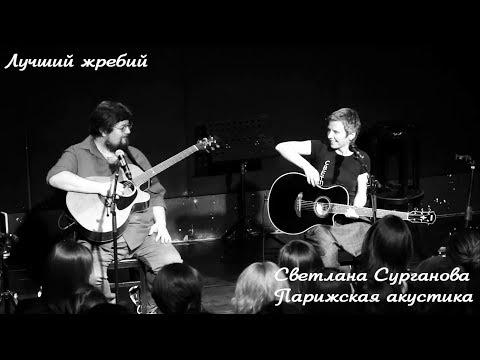 Светлана Сурганова - Лучший Жребий