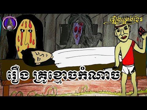 រឿងព្រេងខ្មែរ-រឿងគ្រូខ្មោចកំណាច|Khmer Legend-Ghost story