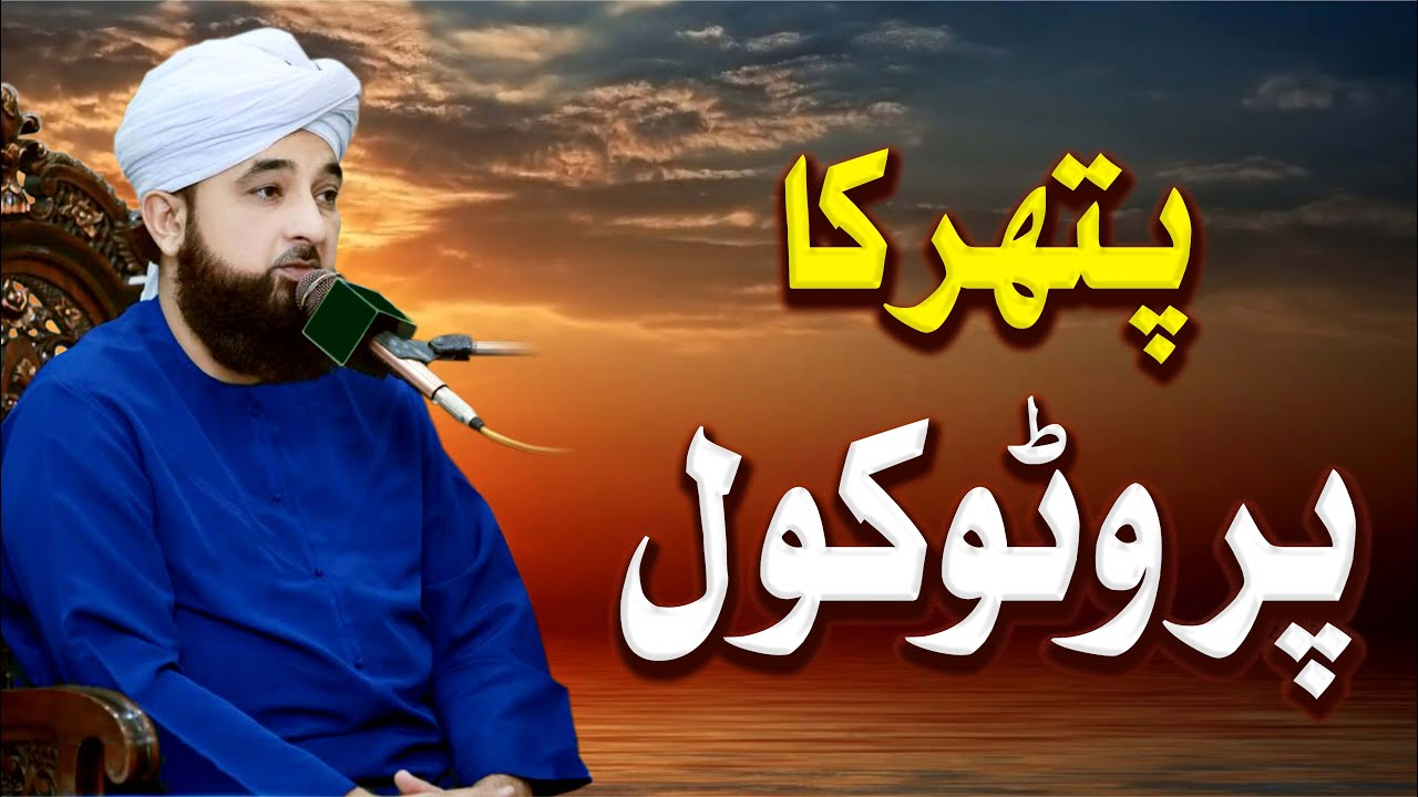 Pathar ka Protocl ! New Clip by Muhammad Raza SaQib Mustafai