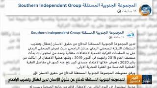 المجموعة الجنوبية المستقلة للدفاع عن حقوق الإنسان تدين اعتقال وتعذيب الراجحي