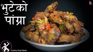 पांग्रा फ्राई | Pangra Fry | Chicken Gizzard Recipe | Pangra cooked in Nepali Style | Pangra Recipe