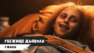 Убежище дьявола  -  2018  Трейлер (дублированный)